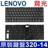 LENOVO 320S-14 背光 繁體中文 鍵盤 IdeaPad 320-14 120S-14 120S-14IAP 320S-14IKB 320S-15IKB