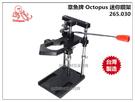 【台北益昌】台灣製造 章魚牌 Octopus 265.030 電鑽架(組合式)適合迷你電鑽 小電鑽使用