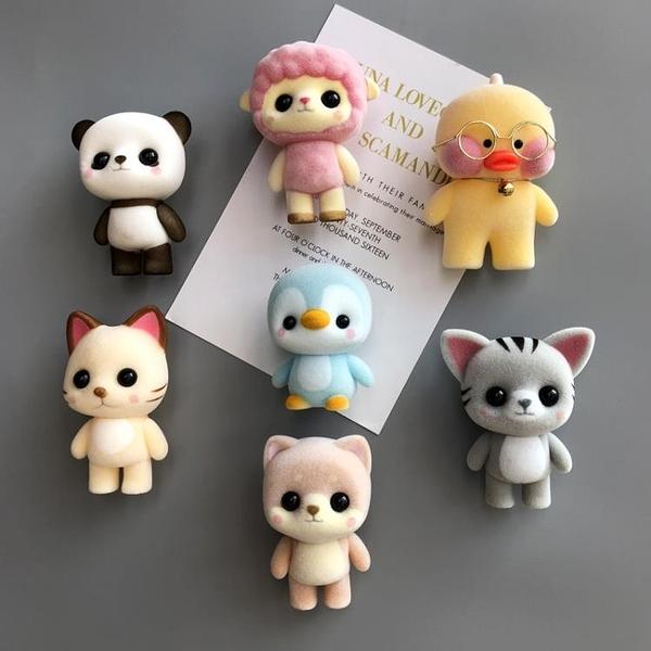 玻尿酸鴨可愛立體冰箱貼韓國植絨Q版動物小公仔吸磁性貼家居裝飾