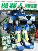 ROBOCON 機器人雜誌 9月號/2018 第42期