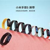 【小米原廠】小米手環5 腕帶/MIUI 5代 原廠替換帶/運動手環/手錶腕带/錶環/彩色腕帶-ZW