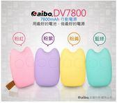 新竹【超人3C】aibo 繽紛新色 大容量行動電源 7800mAh 三洋電芯 可愛造型 磨砂質感
