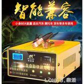 汽車電瓶充電器12V24V伏摩托車蓄電池全智慧通用型純銅自動充電機 igo 樂活生活館