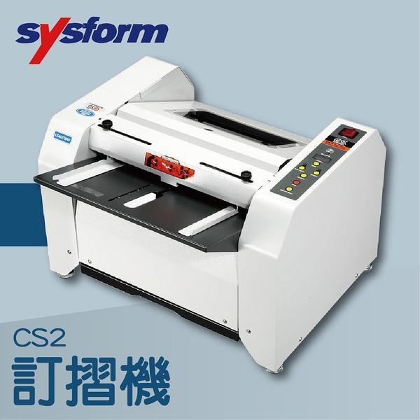 【辦公室機器系列】-SYSFORM CS2 訂摺機[釘書機/訂書針/工商日誌/燙金/印刷/裝訂]