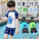 短袖兒童泳裝 兒童泳衣泳褲卡通恐龍圖案三件套組-JoyBaby