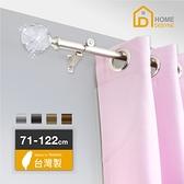 【Home Desyne】20.7mm晶鑽璀璨伸縮窗簾桿71-122金屬銀