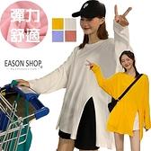 EASON SHOP(GW8178)韓版下襬開衩多色圓領長袖T恤女上衣服寬鬆落肩長版內搭中長款大學T閨蜜裝團體服