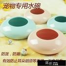 寵物碗 陶瓷寵物飲水碗喝水器 狗狗貓咪通用水碗水盆  【全館免運】