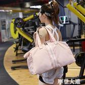 網紅旅行包女手提袋行李包大容量輕便短途男運動干濕分離健身包小『摩登大道』