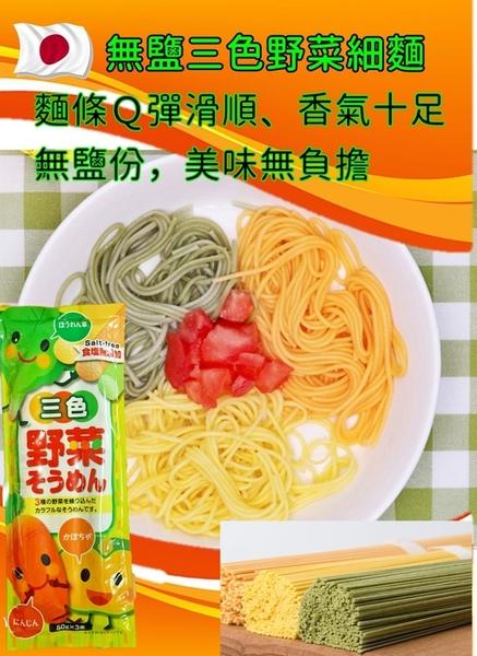 無鹽三色野菜細麵 150g【4560159441756】(廚房美味)