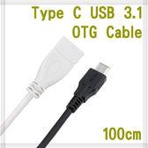 【100cm】USB3.1 Type C to USB3.0 OTG 轉接器傳輸線/數據線/HUAWEI P9/P9 Plus、小米5/4C/4S、LeTV 樂視 C公轉A母