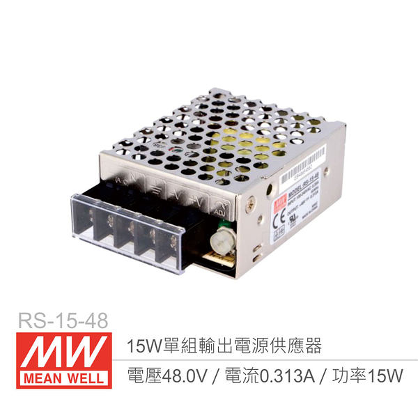 『堃邑Oget』明緯MW 48V/0.313A/15W RS-15-48 機殼型(Enclosed Type)交換式電源供應器『堃喬』