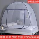 蚊帳免安裝學生宿舍拉鏈方頂蒙古包紋帳上下鋪0.9m1.2米5/8單人床 小山好物