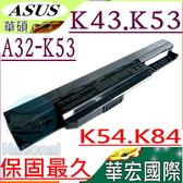 ASUS A43,A53,K43,K53 電池(保固最久)-華碩  A32-K53, K43SJ,K43SV,K43UJ,K53B,K53BY,K53E,K53F,K54,K84