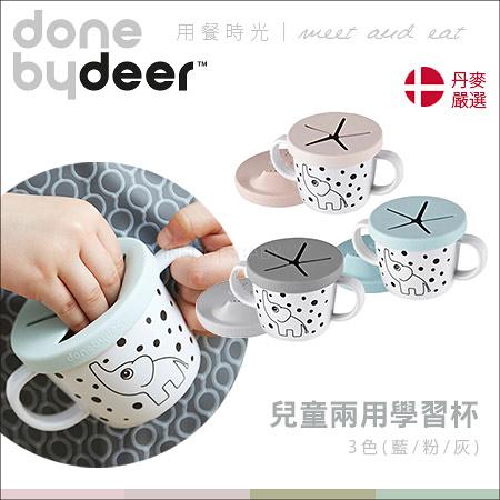 ✿蟲寶寶✿【丹麥Done by deer】兒童兩用學習杯 230ml 3色可選 兒童水杯 零食杯