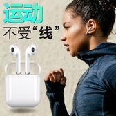 蘋果藍芽無線耳機迷你超小跑步運動雙耳入耳式