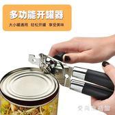 開瓶器 多功能啟罐頭起子不銹鋼罐頭刀撬奶粉開蓋器工具 AW4061『愛尚生活館』