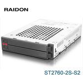 RADION ST2760-2S-S2 2.5吋 內接式硬碟外接盒