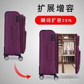 【快出】行李箱牛津布大容量女男萬向輪密碼旅行學生箱子28寸24防水拉桿箱