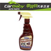 【車寶貝推薦】ABRO 皮革塑膠去污清潔劑 LC-472