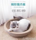 貓咪玩具 貓抓板碗型磨爪器貓爪瓦楞紙碗形貓窩貓抓盆特大號耐磨貓咪玩具 歌莉婭