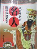 【書寶二手書T2/歷史_NOQ】撼動歷史的名人-檢視歷史中的男性世界_秦漢唐