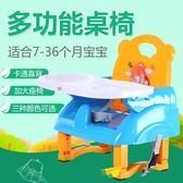 兒童餐椅寶寶小板凳便攜式嬰兒椅子多功能吃飯餐桌椅BB座椅可折疊 LP