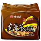 味丹味味A肉骨茶麵85g*5包【愛買】...