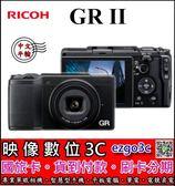 《映像數位》 RICOH GR II  內建Wi-Fi / 支援NFC 【中文平輸】【32G套餐全配】 C
