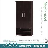 《固的家具GOOD》124-08-AX (塑鋼材質)2.7×高6尺雙門下開放鞋櫃-胡桃色【雙北市含搬運組裝】