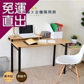 HOPMA 《HOPMA》簡易工作桌(附螢幕主機架) E-D227NA/TK【免運直出】
