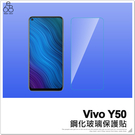 Vivo Y50 鋼化玻璃貼 手機螢幕 玻璃貼 防刮 9H 鋼化 玻璃膜 非滿版 保護貼 半版 保貼 保護膜 H06X3