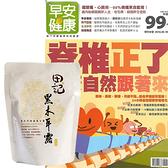 《早安健康》1年12期 贈 田記黑木耳桂圓養生露(300g/10入)