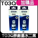 EPSON T03Q100 黑 原廠防水填充墨水 盒裝x2