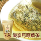 纖寧馬鞭草茶7gx7包入 荷葉茶 輕盈茶 決明子茶 纖體 三餐外食族首選 鼎草茶舖