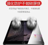 平板保護貼 ipad air2鋼化膜2019新款ipadmini2/3/4迷你蘋果ipadpro10.5英寸9