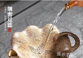 陶瓷樹葉茶濾功夫茶道配件粗陶樹樁茶漏支架濾茶器擺件 道禾生活館