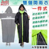 【Joahi W027 雙側開 雨衣 黑/螢光綠 一件式 雨衣】下擺加寬、共5色