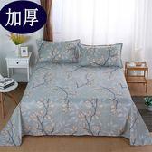 床單單件宿舍單人床1.5m/1.8m/2.3m米被單加厚雙人床單被單 雙12購物節