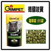 【德國竣寶】貓草錠-85錠*3包組(D102G01-1)
