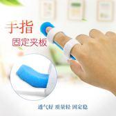 手指骨折固定指套 醫用關節指夾板矯正器支具彎曲伸直護具兒童