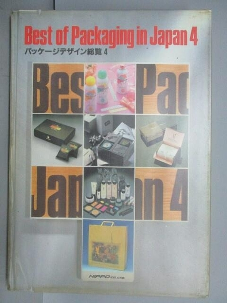 【書寶二手書T5/設計_ELF】Best of Packaging in Japan 4