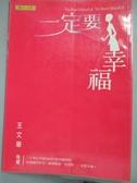 【書寶二手書T2/兩性關係_KJA】一定要幸福_王文華