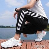 春夏季新款褲子男束腳哈倫褲男士韓版修身運動休閒褲九分長褲 【雙十二下殺】