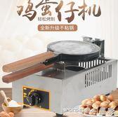 雞蛋仔機 燃氣雞蛋仔機QQ雞蛋仔機器商用燃氣蛋仔機煤氣全自動雞蛋烤餅機22v JD 限時搶購