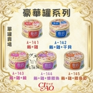 CIAO貓罐〔豪華罐系列,5種口味,80g,日本製〕(單罐)