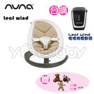 Nuna Leaf Curv 搖搖椅/搖擺椅(深米) + Leaf wind 驅動器 -贈 可愛玩偶