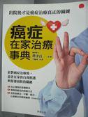 【書寶二手書T1/醫療_YFA】癌症在家治療事典_帶津良一
