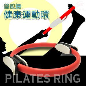 金德恩 台灣製造 二組多功能瑜珈健美彼拉提斯阻力環/瑜珈圈/美體圈個