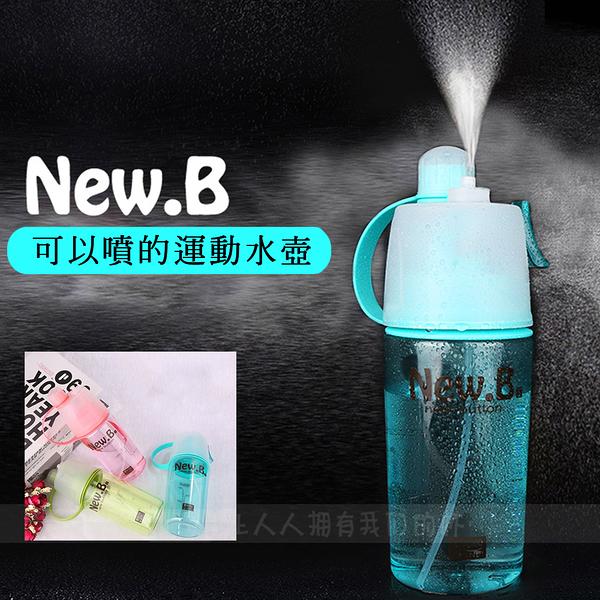 金德恩 創意新款 400ml運動噴霧杯 補水降溫兩用水瓶